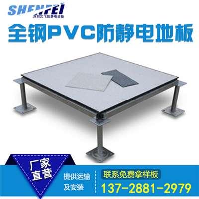 常州沈飛防靜電地板價格表全鋼防靜電地板多少錢