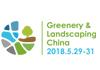 2018中国(上海)国际园林景观产业贸易博览会
