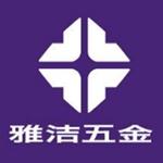 广东雅洁五金有限公司