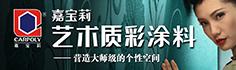嘉��莉化工集�F股份有限公司