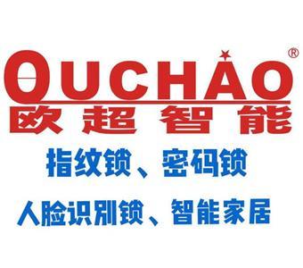 欧超智能锁:入驻中国ca88官方网站,打开智能新模式!