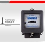 广东珠江电器DD862系列电能表单相电度表