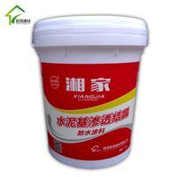 湘家牌家园建材水泥基渗透结晶15kg/18kg/桶