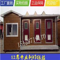 北京丰台区景区移动厕所、移动洗手间生产厂家