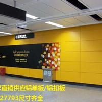 新疆华凌市场批发幕墙装饰铝合金凸凹面铝单板 彩色小长城铝单板