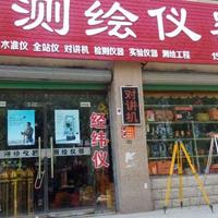 新乡市红旗区广瀚测量测绘仪器店