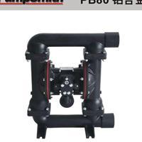 台湾 PumpSmith PB80 3寸 AL 气动双隔膜泵