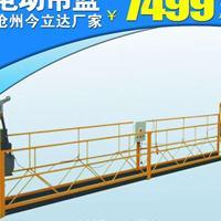 今立达厂家直销ZLP800 喷涂热镀锌电动吊篮 适用高空作业