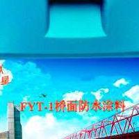 FYT-1改进型路桥防水涂料路桥专用防水涂料