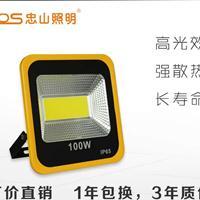 忠山照明50W100W200W LED投光灯 高流明 强散热 长寿命