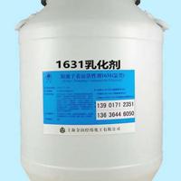 供应乳化剂1631