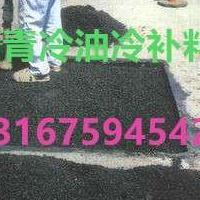 北京批发管道坑槽填补冷油沥青/冷补料