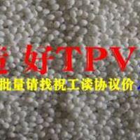 101-55新亚TPV/张家港TPV/TPV工厂TPV配方TPV价格