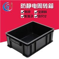 精密电子专用防静电箱防静电周转箱零件箱黑色塑料箱子电子元件盒