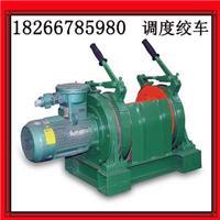 供应JD-0.3调度绞车 煤矿用调度绞车