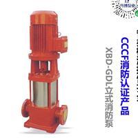 XBD-GDL型立式消防泵,CCCF消防水泵厂家 排污泵 离心泵价格