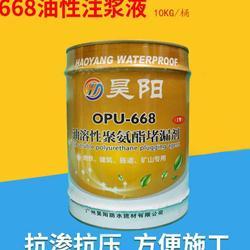 OPU-668油溶性/疏水性聚氨酯堵漏剂  注浆液   灌浆料