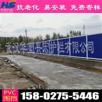洪湖PVC围挡生产厂家