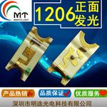直销供应 1206-1.1蓝色贴片式发光二极管 LED高亮蓝光贴片式灯珠