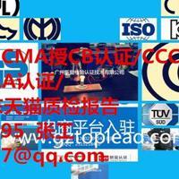 广州专业检测电熨斗CCC认证电吹风CCC认证按磨器CCC认证