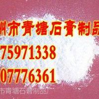 钦州市青塘石膏制品厂石膏粉石膏板