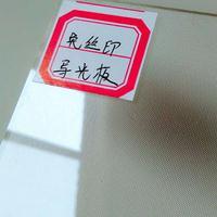 免丝印可直接切割 LED筒灯纳米导光板