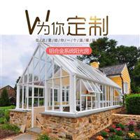 铝合金系统阳光房,钢结构阳光房,德高瓦阳光房,别墅阳光房