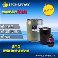 ITW 专利认证强力清洁非易燃助焊剂清洁剂1631
