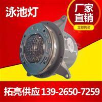 防水高三倍 深圳LED泳池灯生产厂家