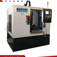 供应立式加工中心 数控加工中心SXK07L 加工中心机床