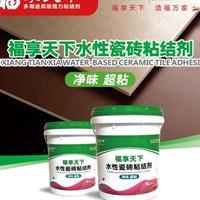 福享天下瓷砖粘结剂――水性瓷砖粘结剂