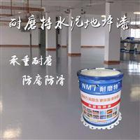 广西耐磨特水泥自流平地坪漆 水泥地面耐磨防滑地坪施工