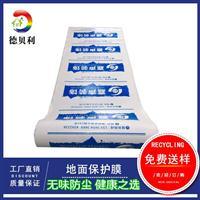 东莞厂家 装修公司专用地面保护膜 工地地板瓷砖成品保护膜