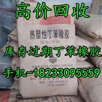供应回收丁苯橡胶 回收库存过期丁苯橡胶