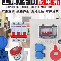 工业插座箱金属挂壁式多功能电源照明动力检修箱航空插工地配电箱