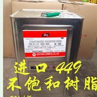 供应影视道具用原装进口449水晶树脂/449透明树脂/不饱和聚酯树脂