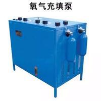 矿用氧气充填泵 ,AE101氧气充填泵,AE102A氧气充填泵,