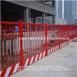 新乡工地基坑防护网、临边围栏网基坑护栏生产厂家工地护栏厂