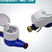 液封式光电直读远传(阀控)水表-青天仪表