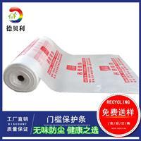 东莞厂家 装修公司专用地面保护膜 工地地板瓷砖成品保护膜pvc