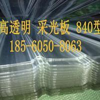 菏泽厂家生产直销pc透明塑料瓦840型采光瓦1.2mm透明瓦