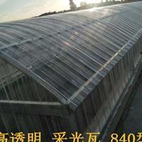山东厂家专业供应防腐特价加厚840型1.2mm采光瓦 屋面采光瓦亮瓦