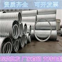 厂家直销 拼装波纹涵管 金属波纹管涵 定制型号 优质波纹涵管厂