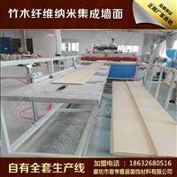 竹木纤维墙板墙面/快装墙板/防水墙面/廊坊生产工厂/环保装修材料