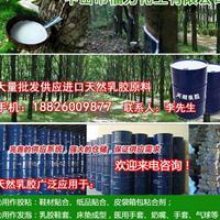 供应TITI无氨天然乳胶 硫化天然橡胶专用填充原料、亚么尼亚胶