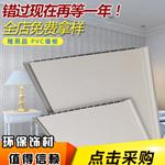 隆易昌PVC塑钢扣板 20公分圆缝效果板材