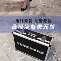地面防滑神器,净魅地面防滑工程样板工具箱