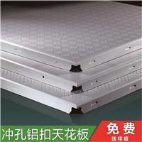 旭鑫厂家工程铝扣板吊顶铝天花环保冲孔明装跌级铝扣板装饰材料