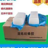余姚混炼硅橡胶生产厂家供应
