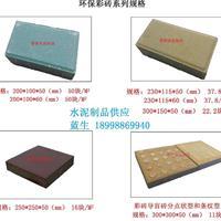 生产供应环保彩砖、路面砖、人行道砖,销售广州、深圳广东各地